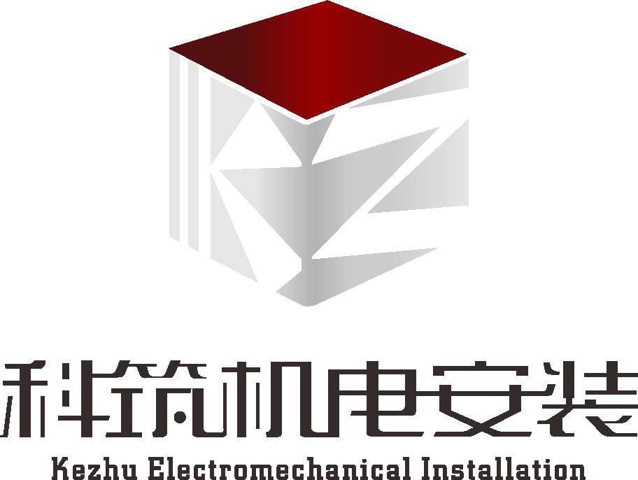 重庆科筑机电安装工程有限公司