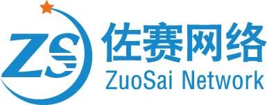 上海佐賽網絡科技有限公司