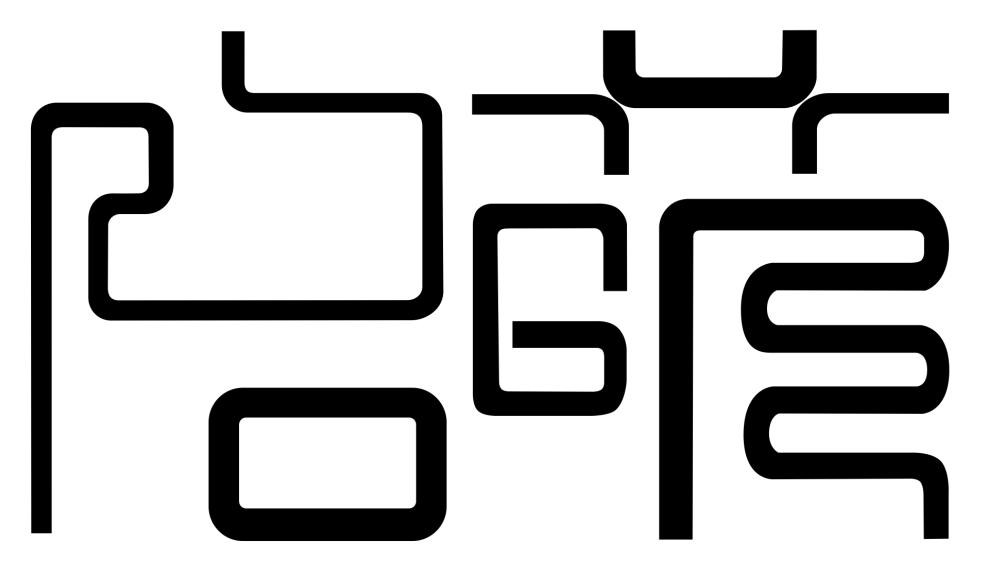 吉林省启萌工业产品设计有限公司