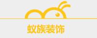 河南蟻族裝飾工程有限公司