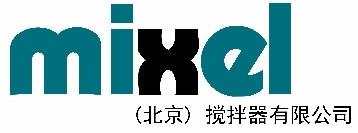 MIXEL(北京)攪拌器有限公司