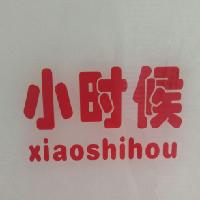 天津小时候食品销售有限公司