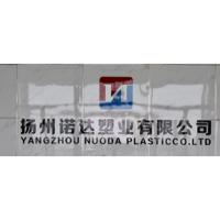 揚州諾達塑業有限公司