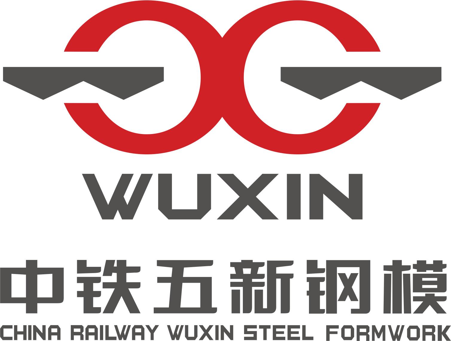 湖南中铁五新钢模有限责任公司长沙分厂