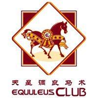 北京天星调良国际马术俱乐部有限公司