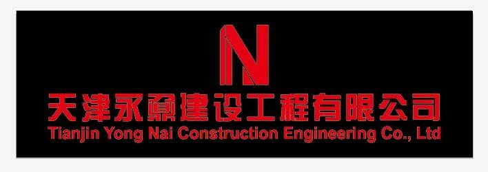 天津永鼐建設工程有限公司