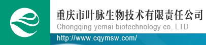 重庆市叶脉生物技术有限责任公司