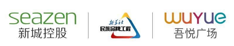 徐州新城吾悅商業管理有限公司