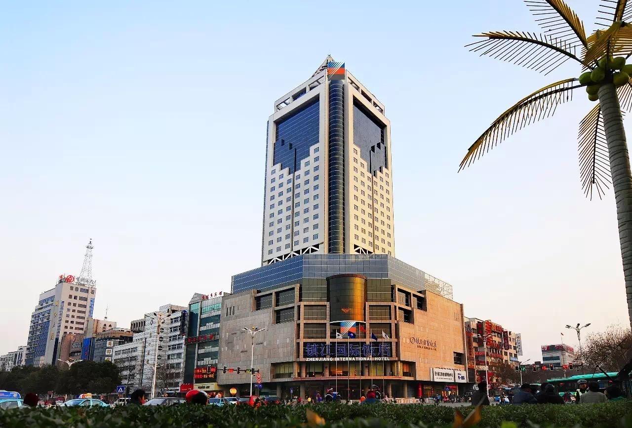 鎮江國際飯店置業有限公司