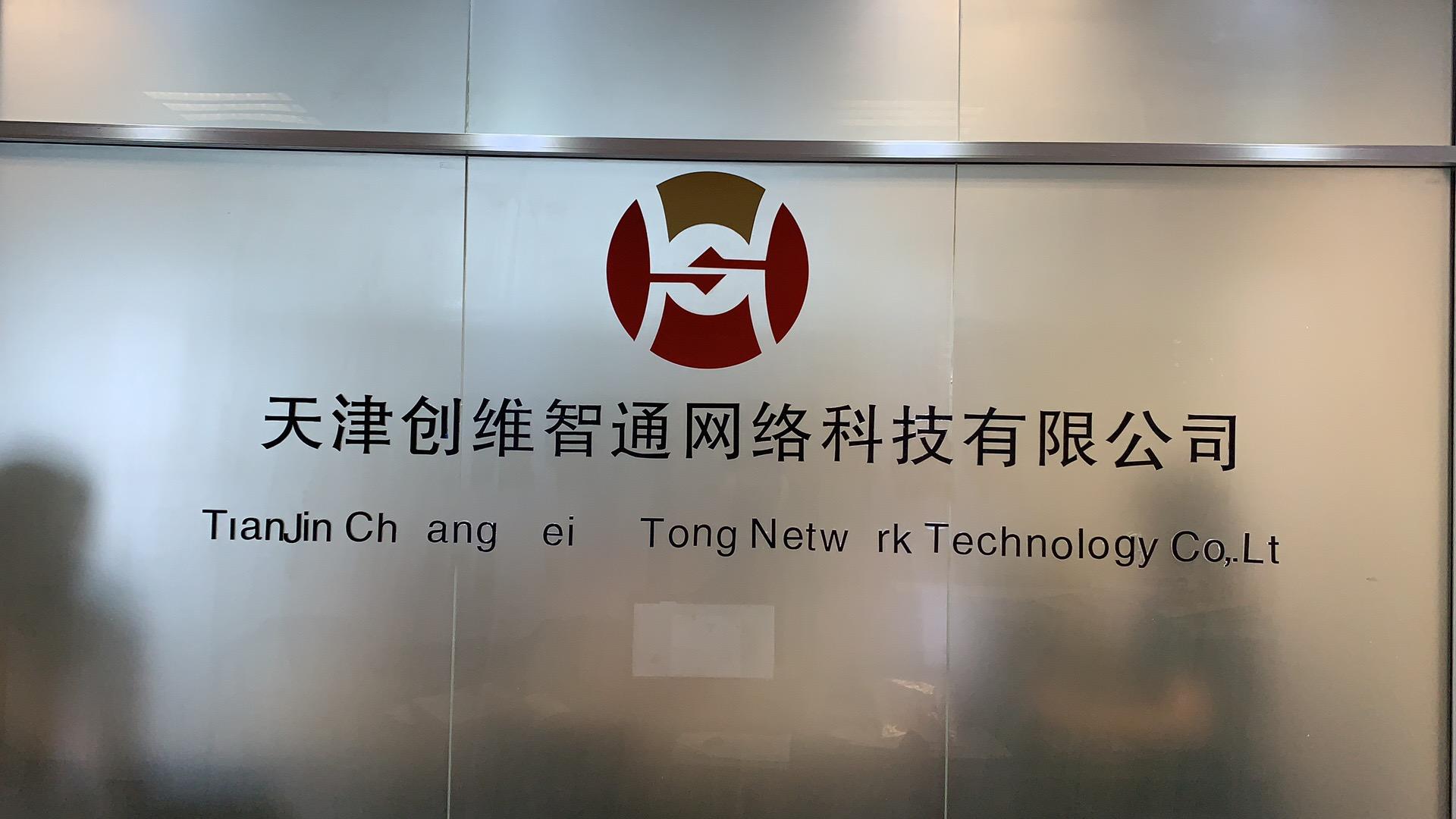 天津創維智通網絡科技有限公司