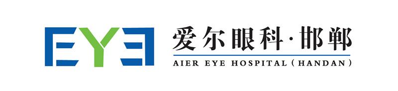 邯鄲愛爾眼科醫院有限公司