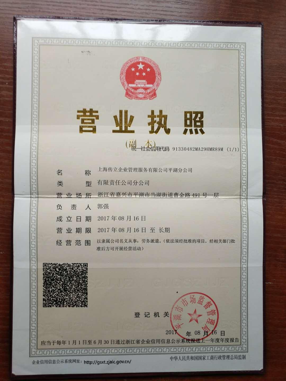 上海傳立企業管理服務有限公司平湖分公司
