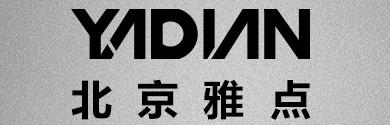 北京雅点聚力建筑装饰工程有限公司