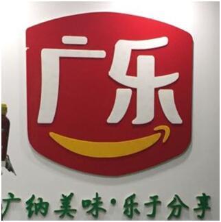 四川廣樂食品有限公司