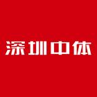 深圳市中体体育产业发展有限公司