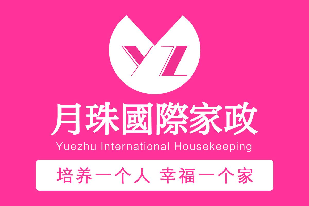 杭州诚元家政服务有限公司