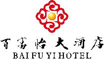 北京百富怡大酒店管理有限公司