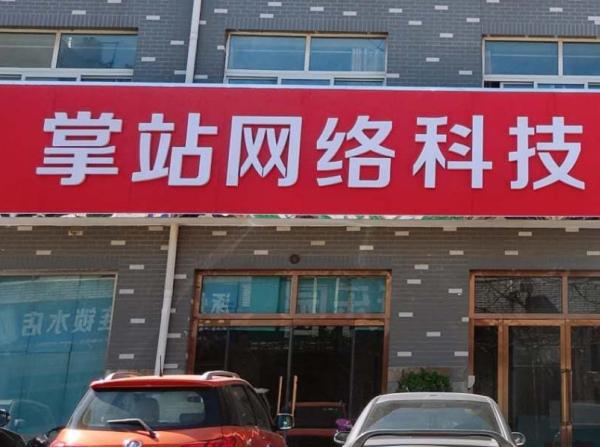 掌站网络科技涿州有限公司