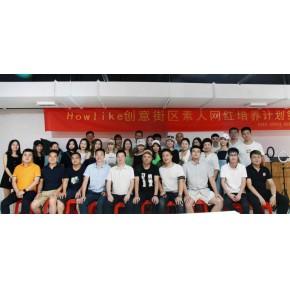 第一届福州中亭街HOWLIKE创意街区网红电商PK争霸赛启动仪式