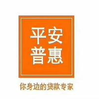 平安普惠投资咨询有限公司宿迁分公司