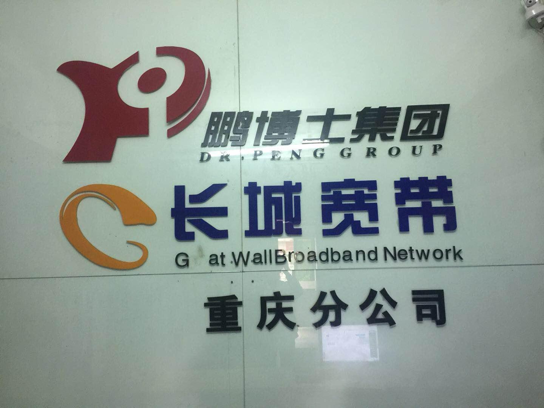 長城寬帶網絡服務有限公司重慶分公司