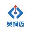 西安英柯邁信息技術有限公司