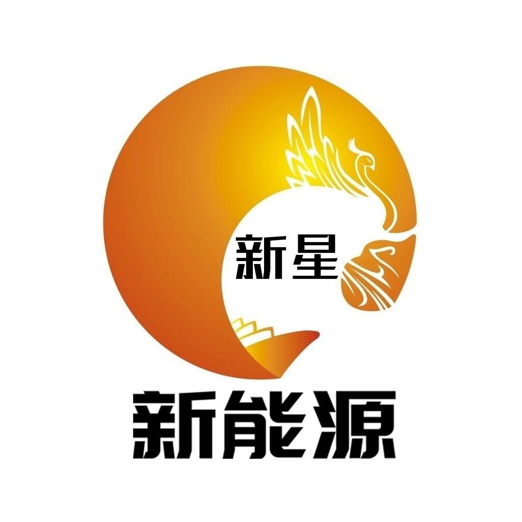 青岛新星新能源热力有限公司