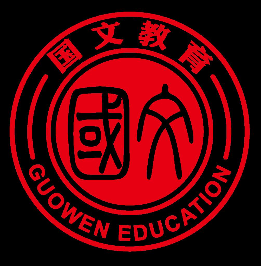 河南國文教育科技有限公司