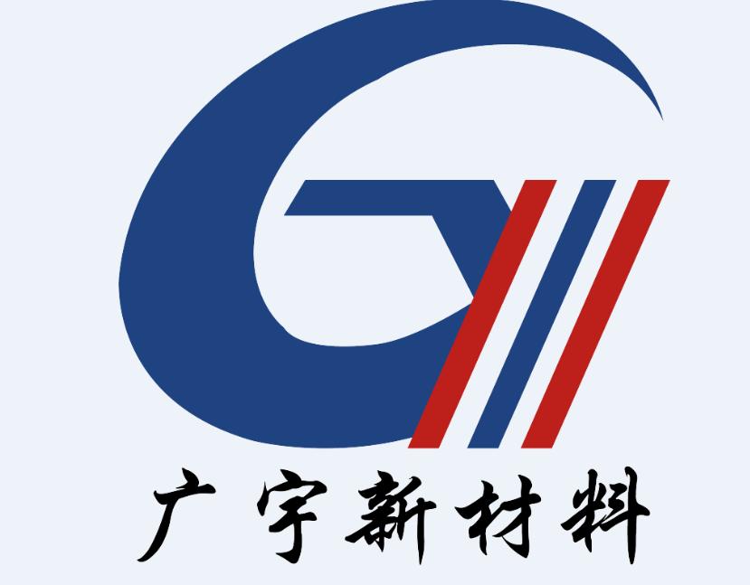 安徽廣宇新材料科技有限公司