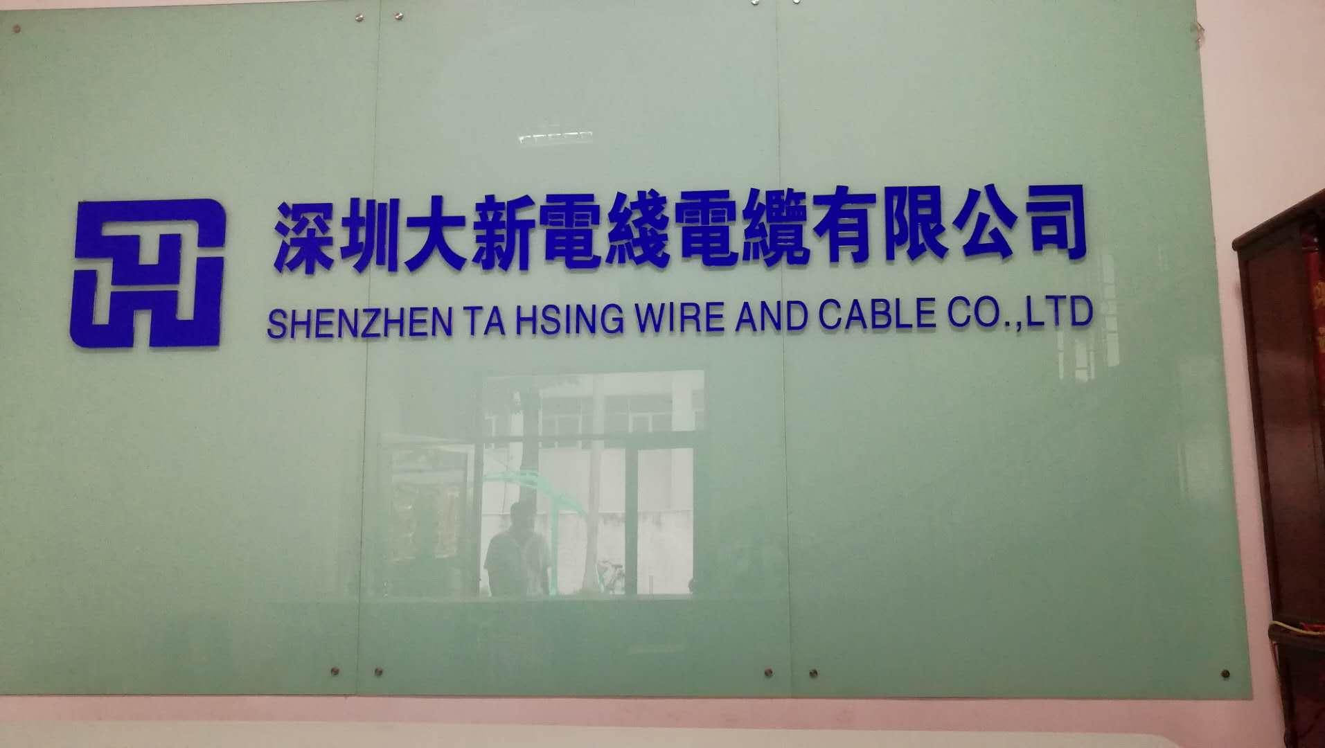 深圳大新電線電纜有限公司