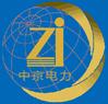 保定中京電力建設有限責任公司