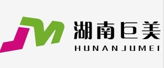 湖南巨美生物科技有限公司
