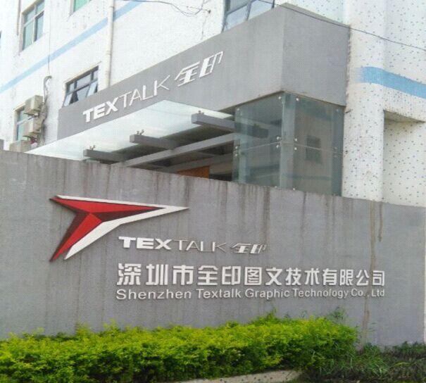深圳市全印图文技术有限公司