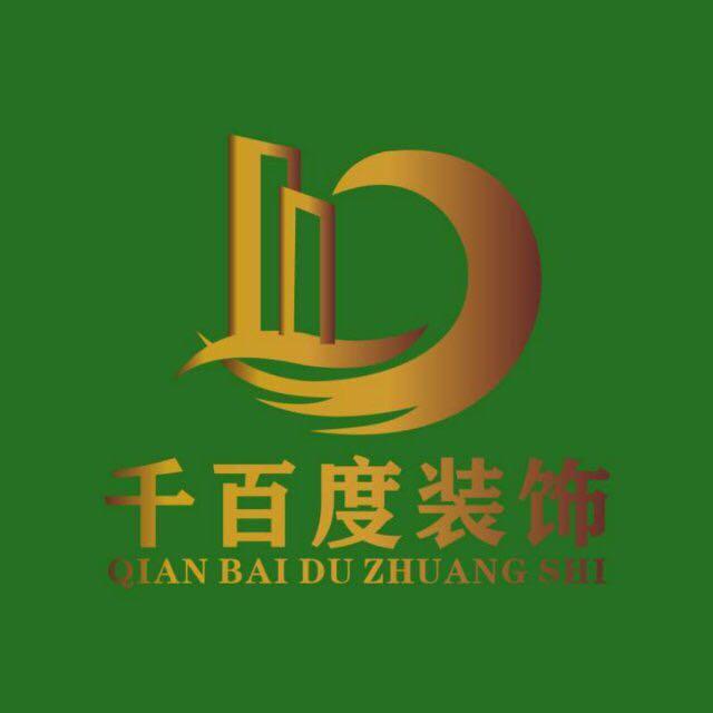 北京千百度裝飾設計有限公司
