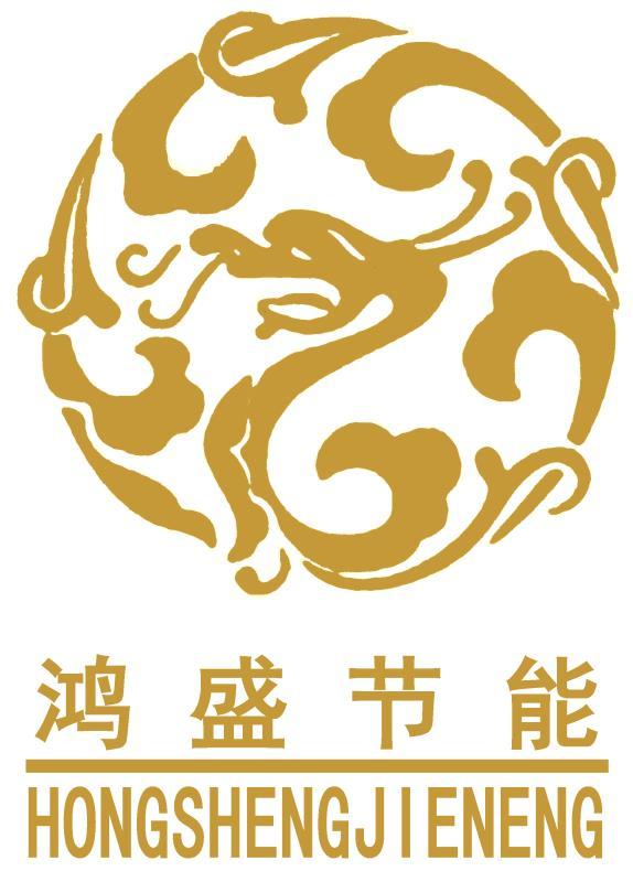 黑龍江省鴻盛節能技術有限責任公司
