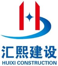 廣東匯熙建設有限公司