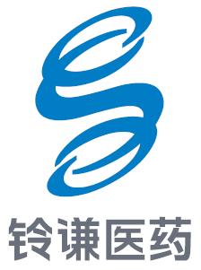 鈴謙(深圳)醫藥有限公司