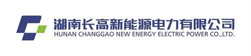 湖南長高新能源電力有限公司