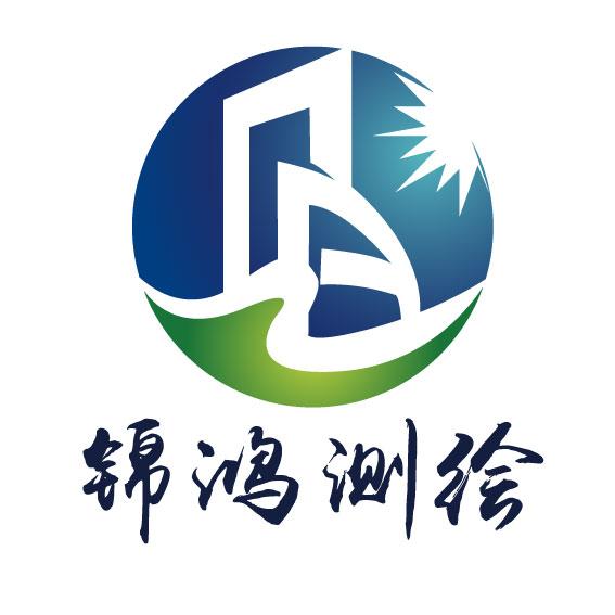 西安錦鴻測繪工程有限公司