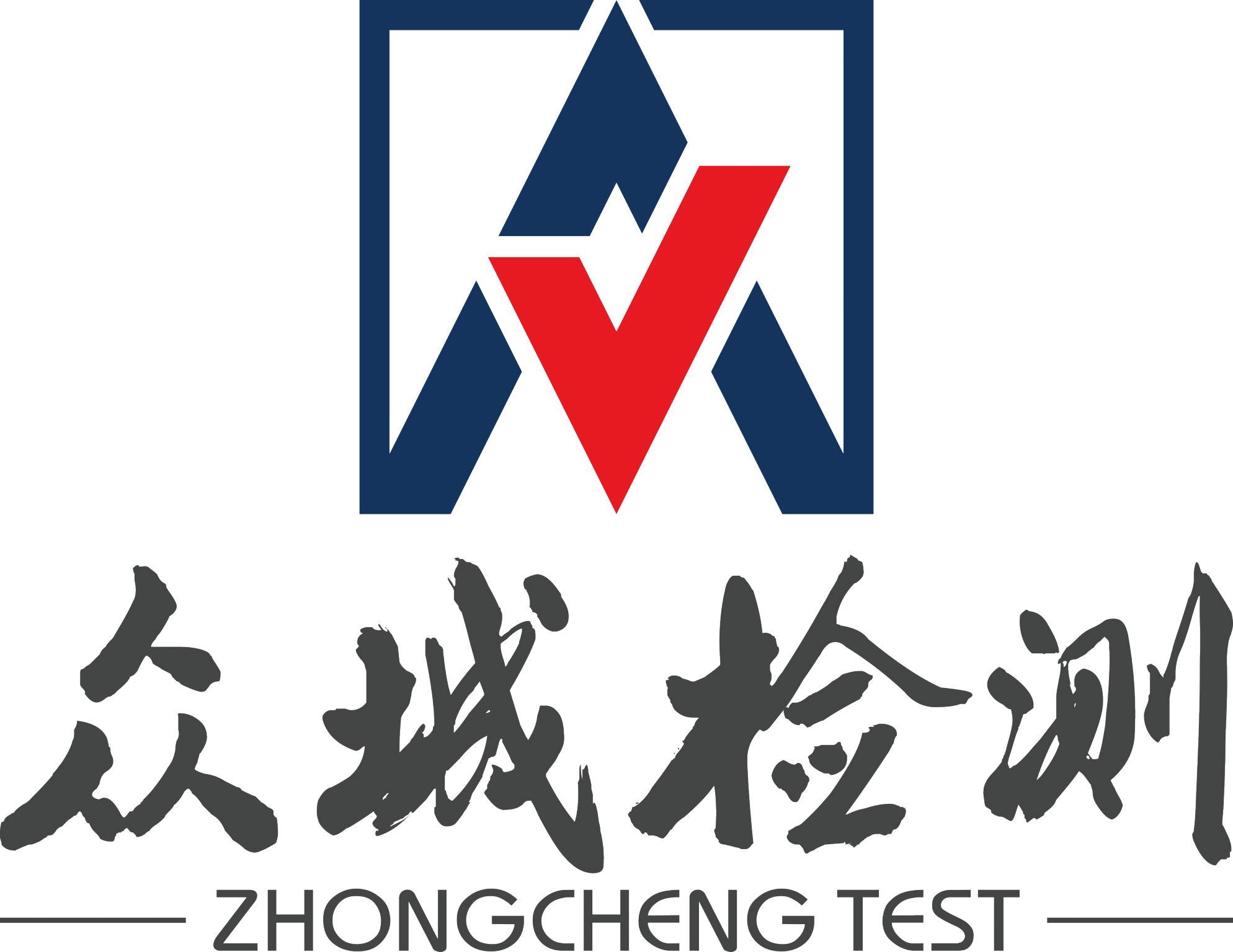 浙江眾城檢測技術有限公司