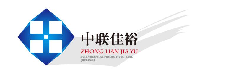 山東中聯佳裕軟件股份有限公司