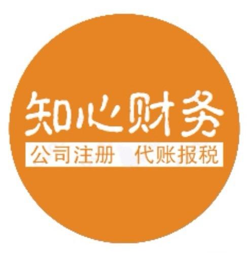安徽知心财务管理有限公司
