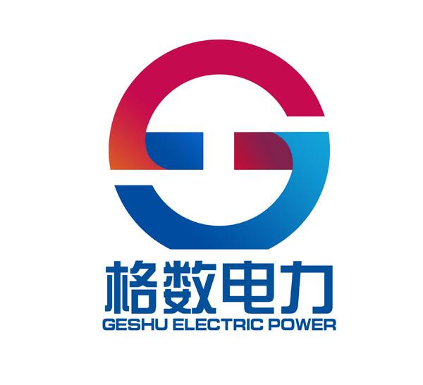 深圳格數電力設計院有限公司