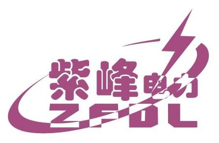 南京紫峰電力設備有限公司