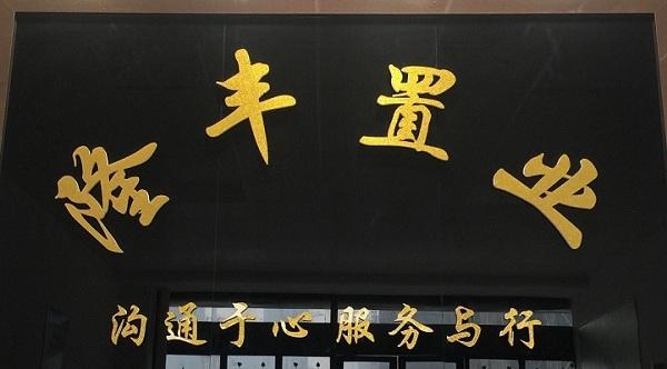 郑州隆丰房地产营销策划有限公司