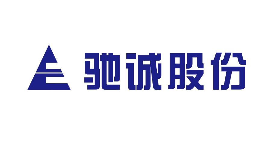 河南馳誠電氣股份有限公司