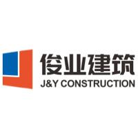 深圳市俊业建筑劳务有限公司
