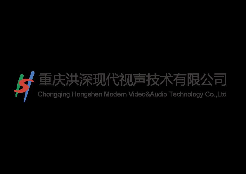 重慶洪深現代視聲技術有限公司