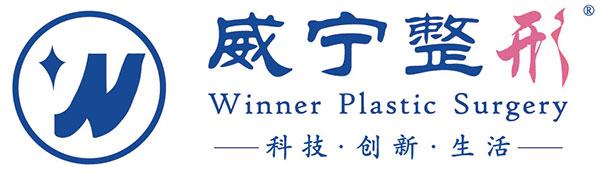 上海威寧整形制品有限公司