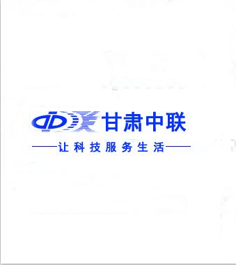 甘肅中聯威視電子科技有限公司